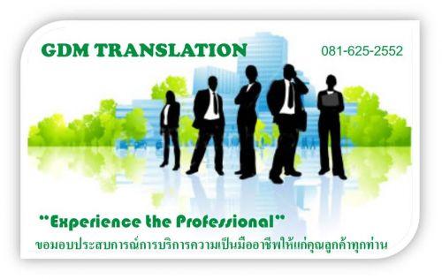 ติดต่อศูนย์แปลเอกสาร รับแปลเอกสาร รับแปลภาษา แปลงานด่วน